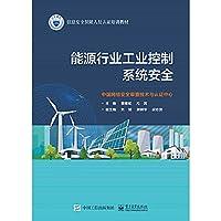 能源行业工业控制系统安全