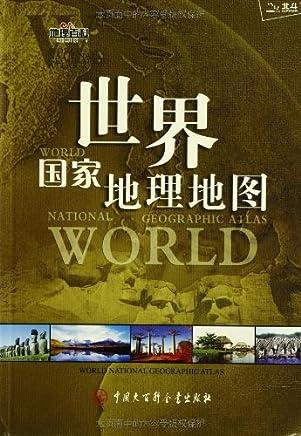 世界国家地理地图(2011)