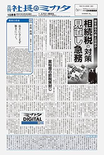 社長のミカタ(2021年09月28日付)2021年10月号[新聞] (月刊)