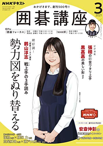 NHK 囲碁講座 2021年 3月号 [雑誌] (NHKテキスト)