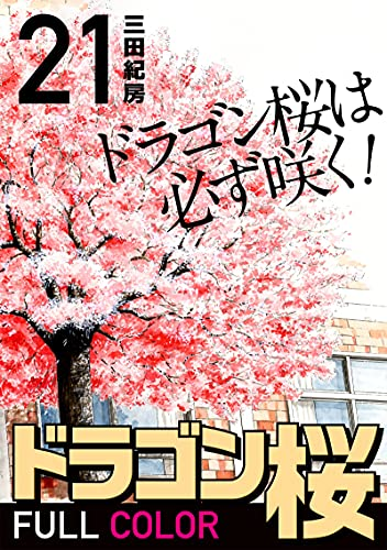 ドラゴン桜 フルカラー 版(21) (コルク)