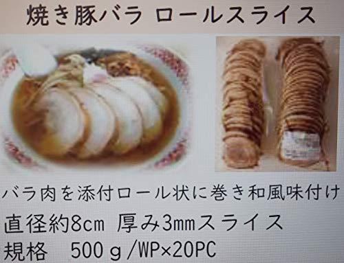 焼き 豚バラ ロール スライス 500g×20P 業務用 叉焼