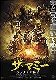ザ・マミー ~ファラオの秘宝~[DVD]
