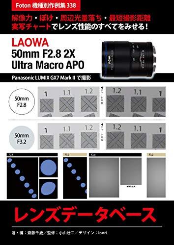 LAOWA 50mm F2.8 2X Ultra Macro APO レンズデータベース: Foton機種別作例集338 解像力・ぼけ・周辺光量落ち・最短撮影距離 実写チャートでレンズ性能のすべてをみせる! Panasonic LUMIX GX7 Mark IIで撮影