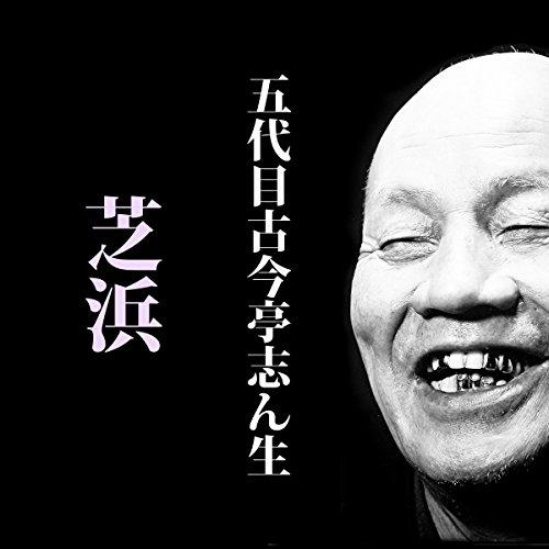 芝浜 (@S37.11.7 ) | 五代目 古今亭志ん生