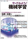 やってみよう! 機械学習 Software Design別冊