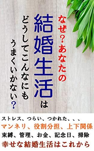 NAZE DOUSHITE ANATANO KEKKON SEIKATSU WA KONNANIMO UMAKUIKANAI (Japanese Edition)
