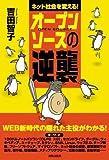 オープンソースの逆襲(吉田 智子)