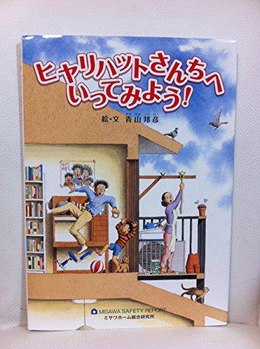ヒヤリハットさんちへいってみよう!―Misawa safety report