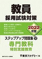 51abuBOMi5L. SL200  - 特別支援学校教員試験 01