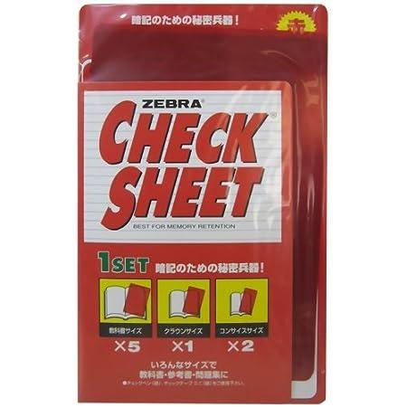ゼブラ 暗記用 チェックシートセット 赤 SE-301-CK-R 22.3cm×13.8cm