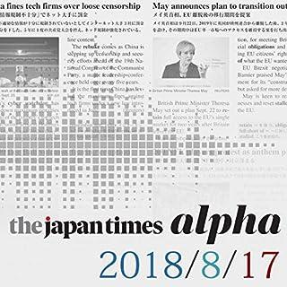 The Japan Times Alpha 8月17日号                   著者:                                                                                                                                 The Japan Times                               ナレーター:                                                                                                                                 Shelley Hastings,                                                                                        Sean McGee                      再生時間: 18 分     1件のカスタマーレビュー     総合評価 2.0
