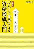 年収1000万円から始める 「アパート事業」による資産形成入門 [改訂版]