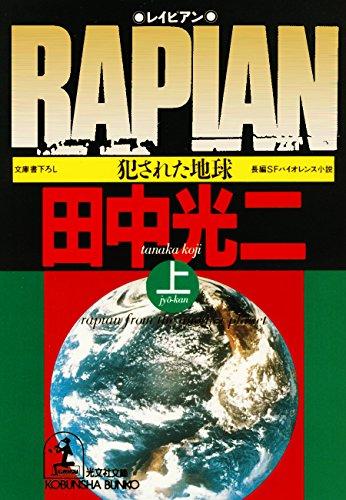 RAPIAN(レイピアン)~犯された地球~〔上・下合冊版〕