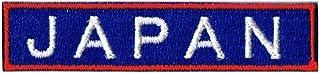 刺繍 ワッペン JAPAN アイロン接着 NO-2721 (ブルー)