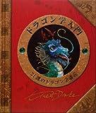 ドラゴン学入門―21課のドラゴン学講義