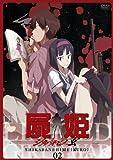 屍姫 玄 第二巻(通常版)[DVD]