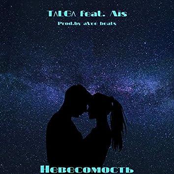 Невесомость (feat. Ais) [prod. by aVee Beats]