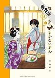 舞妓さんちのまかないさん(3)【期間限定 無料お試し版】 (少年サンデーコミックス)