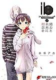 ib -インスタントバレット-(3) 過去と未来に初恋を (電撃コミックスNEXT)