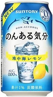 サントリーのんある気分 地中海レモン 350ml 48本(2ケース)
