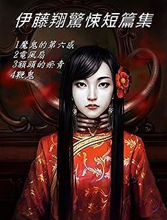 伊藤翔驚悚短篇集 (Traditional Chinese Edition)