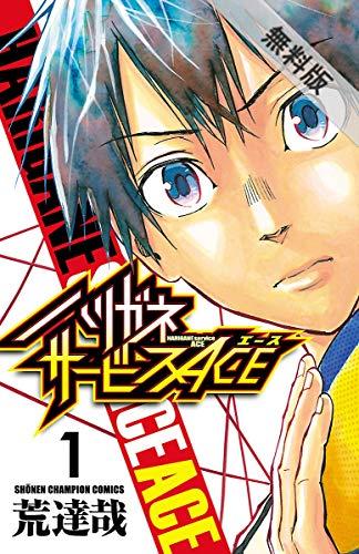 ハリガネサービスACE 1【期間限定 無料お試し版】 (少年チャンピオン・コミックス)