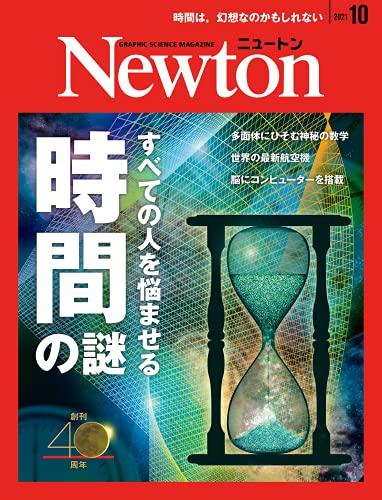 Newton 2021年10月号