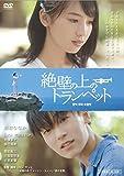 絶壁の上のトランペット [DVD] image