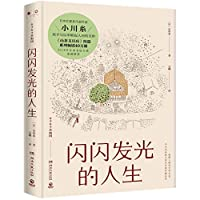 The Sparkling Life (Chinese Edition)