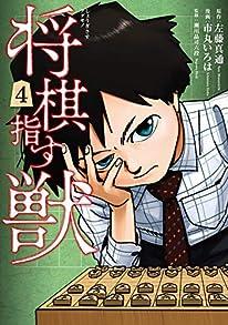 将棋指す獣 4巻(完): バンチコミックス