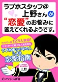 "er-ラブホスタッフ@上野さんが""恋愛""のお悩みに答えてくれるようです。 ラブホスタッフ上野さん (eロマンス新書)"