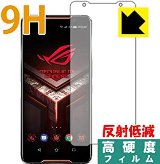 PDA工房 ASUS ROG Phone ZS600KL 9H高硬度[反射低減] 保護 フィルム 日本製