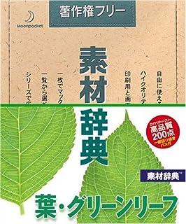 素材辞典 Vol.148 葉・グリーンリーフ編