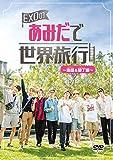 EXOのあみだで世界旅行〜高雄&墾丁編〜[EYBF-12945/9][DVD]