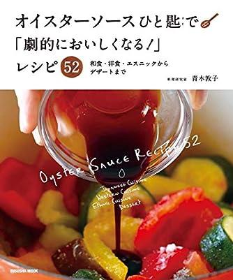 オイスターソースひと匙で「劇的においしくなる! 」レシピ52 (扶桑社ムック)