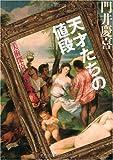 美術探偵・神永美有 天才たちの値段 (文春文庫)