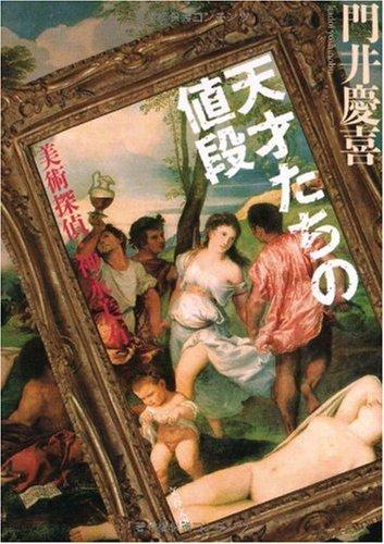 美術探偵・神永美有 天才たちの値段 (文春文庫)の詳細を見る