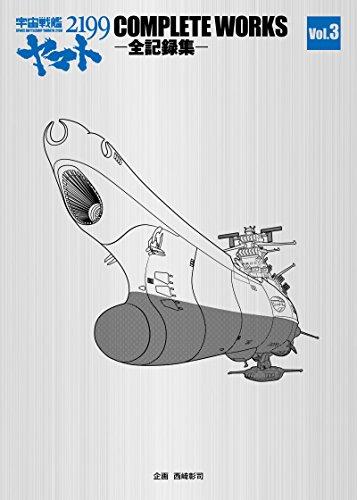 宇宙戦艦ヤマト2199 COMPLETE WORKS-全記録集- Vol.3&脚本集 ([資料集])