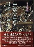 中世を生きた日本人