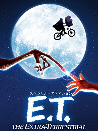 E.T. (字幕版)
