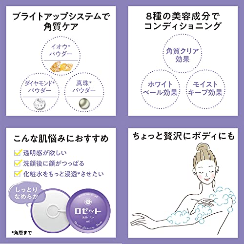 ロゼット洗顔パスタホワイトダイヤAZ(90g×2個パック)洗顔フォーム角質乾燥保湿透明感