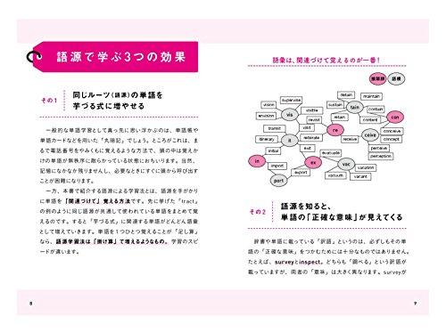 かんき出版『英単語の語源図鑑』