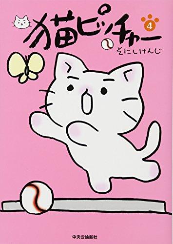 猫ピッチャー 4