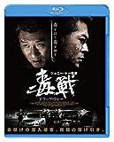 ドラッグ・ウォー 毒戦[Blu-ray/ブルーレイ]