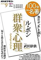 ル・ボン『群衆心理』 2021年9月 (NHK100分de名著)