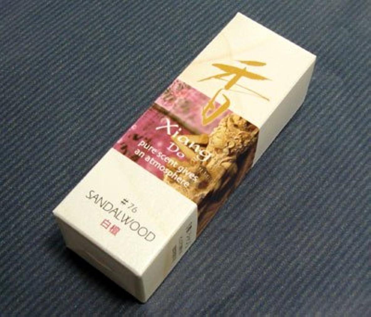 考えできる散歩ピュアな白檀の香り 松栄堂【Xiang Do サンダルウッド】スティック 【お香】