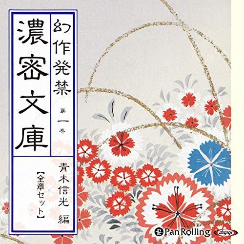 『幻作発禁 濃密文庫 第一巻』のカバーアート