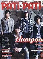 絶版/ PATIPATI 2009flumpool 表紙&16ページ&ポスター付ONE OK ROCK 加藤和樹 ユニコーン 奥田民生