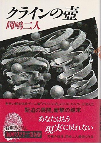 クラインの壷 (新潮ミステリー倶楽部)
